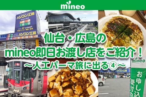 仙台・広島のmineo即日お渡し店をご紹介! ~人工パーマ旅に出る④~