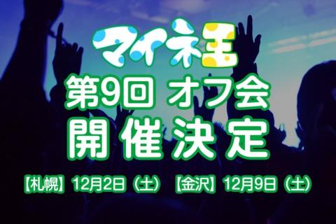 第9回 マイネ王オフ会(12月)の参加者を大募集!