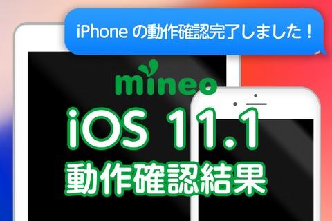 【iPhoneは完了】iOS 11.1.2のmineo動作確認結果