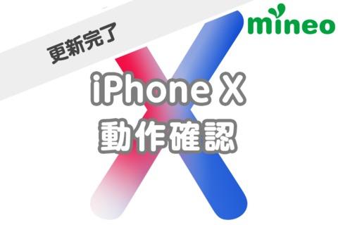 【更新完了】iPhone Xのmineo動作確認結果!