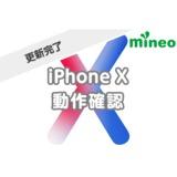 iphonex2.png