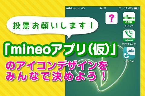 【投票お願いします!】「mineoアプリ(仮)」のアイコンデザインをみんなで決めよう!