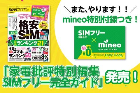 また、やります!! mineo特別付録つき!『家電批評特別編集 SIMフリー完全ガイド』発売!