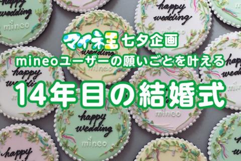 【mineoユーザーの願いを叶える】14年目の結婚式
