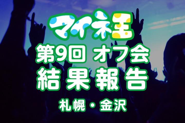 オフ会サムネ.png