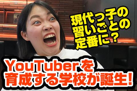 YouTuberを育成する学校が誕生! 現代っ子の習いごとの定番に?