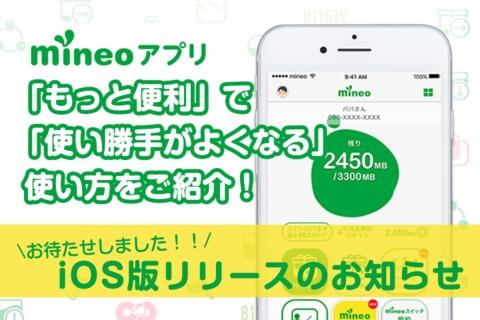mineoアプリで「もっと便利」で「使い勝手がよくなる」使い方をご紹介!とiOS版リリースのお知らせ!
