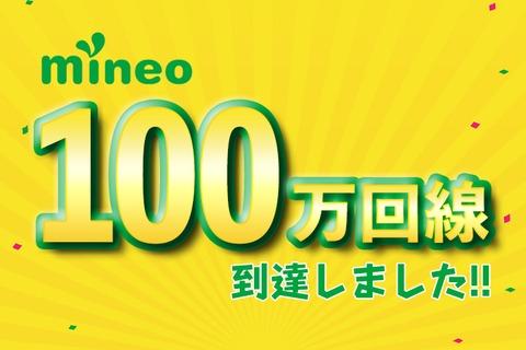 mineoが100万回線に到達しました!!