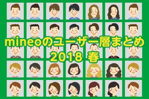 mineoユーザー層まとめ 2018春