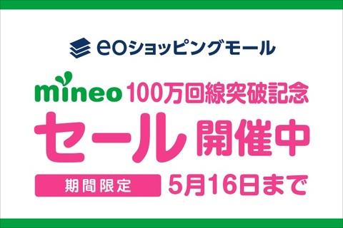 mineo100万回線突破おめでとう!eoショッピングモールも便乗してアクセサリーをちょっぴりお安く販売しちゃいます!!