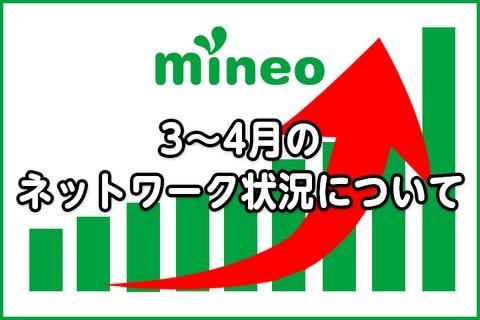 2018年3月~4月のmineoネットワーク状況について