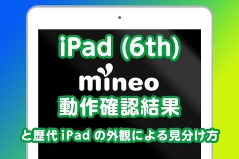 iPad (6th)のmineo動作確認結果と歴代iPadの外観による見分け方