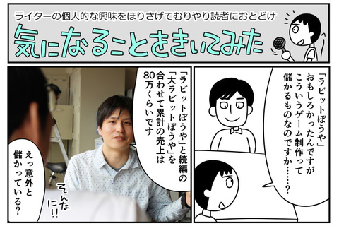 title-kininaru.jpg