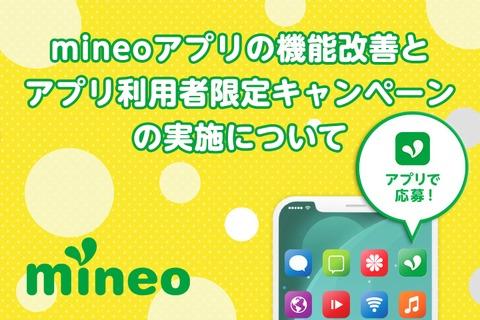 mineoアプリの機能改善とアプリご利用者限定キャンペーンの実施について