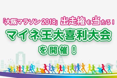 大阪マラソン2018出走権も当たる!マイネ王大喜利大会を開催!!