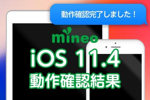 【更新完了】iOS 11.4.1のmineo動作確認結果