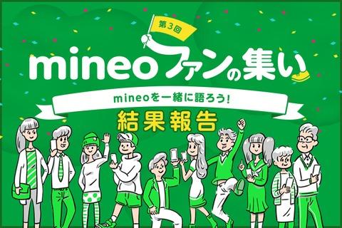 第3回mineoファンの集い結果報告!