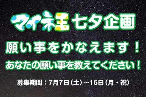 【七夕企画】今年もやります!あなたの願い事を叶えます!