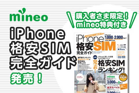 購入者さま限定!mineo特典付き『iPhone 格安SIM完全ガイド』発売!