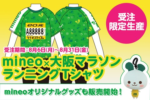 今年もmineo×大阪マラソン限定Tシャツ & mineoオリジナルグッズを販売します!