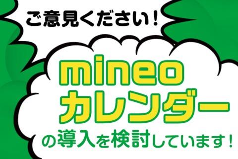 【ご意見ください!】mineoイベントカレンダーの導入を検討しています!