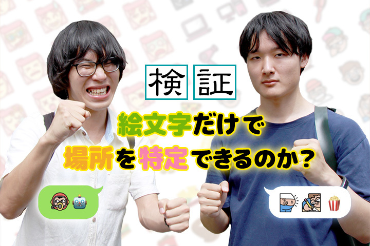 emoji-eyecatch.jpg