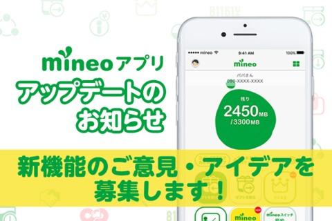 「mineoアプリ」アップデートのお知らせ & 新機能のご意見・アイデアを募集します!
