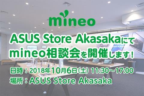 ASUS Store Akasakaにて、mineo相談会を開催します!【10月6日(土)】