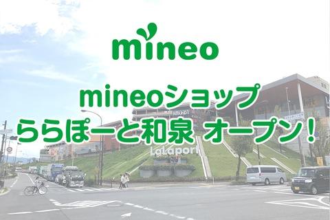 mineoショップ ららぽーと和泉 オープン!