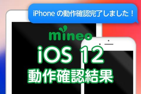 【更新】iOS 12のmineoでの動作確認結果