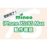 iphonexs完了.png