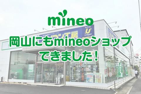 岡山にもmineoショップできました!