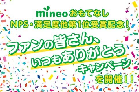 【応募終了】mineo おもてなし・NPS・満足度他第1位受賞記念!~『ファンの皆さん、 いつもありがとうキャンペーン』を開催!!