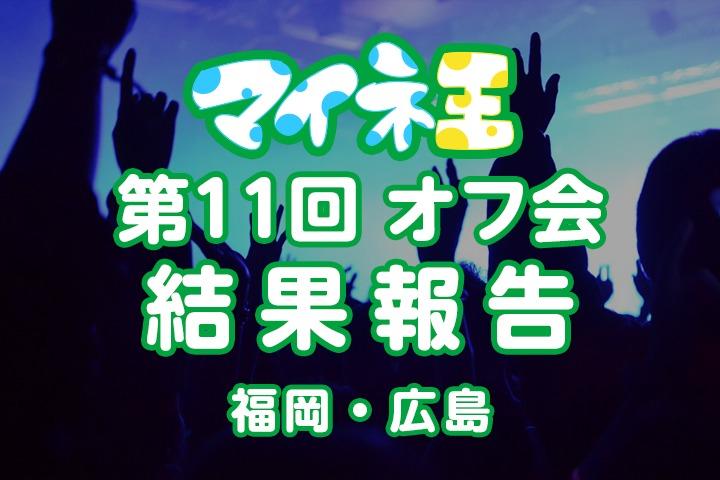 オフ会サムネ(更新後).png
