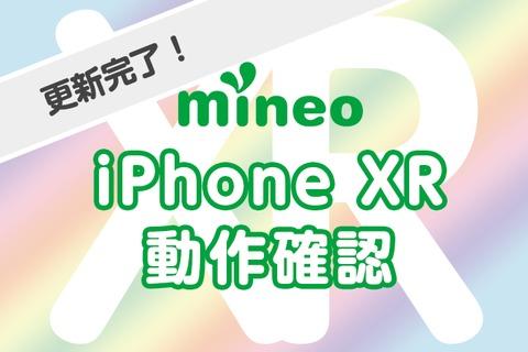 iPhone XRのmineo動作確認結果(11月1日 18:47更新)