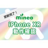 iphoneXR完了.png