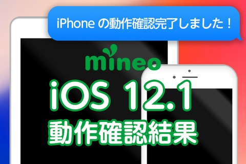 iOS 12.1のmineoでの動作確認(11月1日 18:47更新)