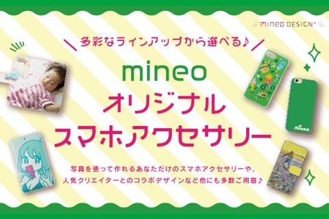 mineoオリジナルスマホアクセサリーの販売開始について