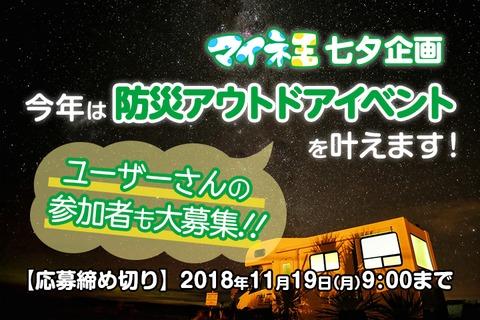 【七夕企画】今年は防災アウトドアイベントを叶えます!ユーザーさんの参加者も大募集