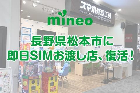 長野県松本市に即日SIMお渡し店、復活!