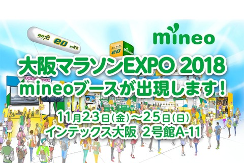 大阪マラソンEXPO 2018 にmineoブースが出現します!(11月23日~25日)