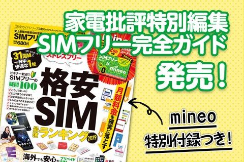 mineo特別付録つき!『家電批評特別編集 SIMフリー完全ガイド』発売!