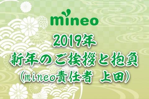 2019年 新年のご挨拶と抱負 (mineo責任者 上田)