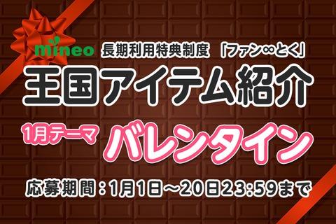 【1月王国アイテム紹介】厳選チョコもお届けバレンタイン♪