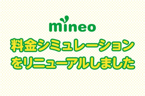 mineoの料金シミュレーションをリニューアルしました