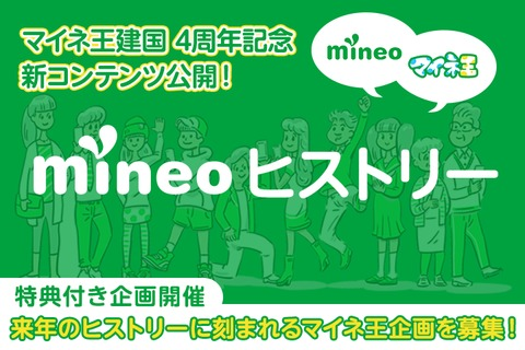 【特典付き企画アリ】マイネ王国建国4周年を記念して、新コンテンツ「mineoヒストリー」を公開します!