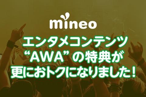 "mineoのエンタメコンテンツ""AWA""の特典が更におトクになりました!"