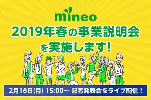 【予告】2月18日、mineoが2019年春の事業説明会を開催します!