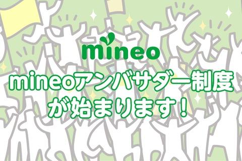 mineoアンバサダー制度が始まります!