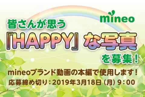(応募終了)皆さんが思う『HAPPY』な写真を募集!mineoブランド動画の本編で使用します!